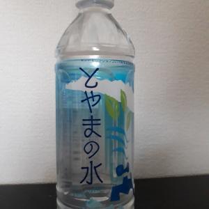 水道水をペットボトルに入れて販売!富山市水道局がやっちゃった~