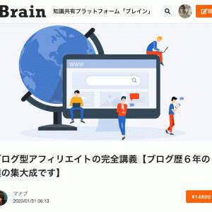 初心者でもOK!知識共有プラットフォームBrainで収益化する方法とは。
