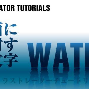 【イラレ動画】水面に反射したような文字効果をつける方法・作り方