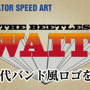 【イラレ】60年代バンド風ロゴを作るスピードアート。