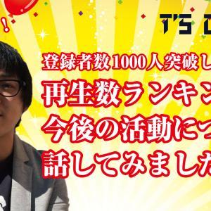 【動画】T's Designチャンネル 登録者数1000人突破!感謝!