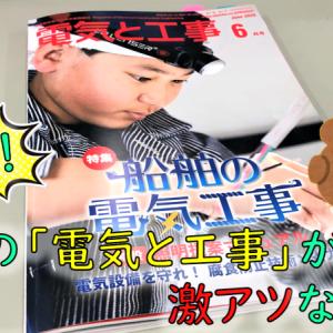 【号外】今回の月刊誌「電気と工事」が激アツな理由