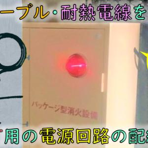 耐火ケーブル・耐熱電線を用いた表示灯用電源回路の配線工事