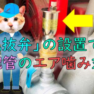 「空気抜弁」の設置で配管のエア噛み対策!