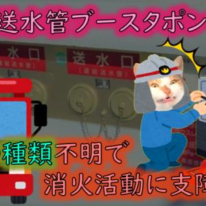 連結送水管ブースタポンプ制御盤「鍵」の種類不明で消火活動に支障が!?