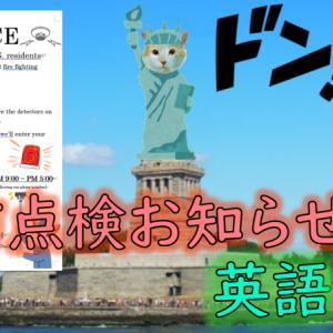 【保存版】消防点検お知らせ英語ver.