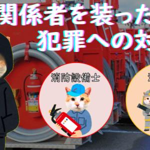 消防関係者を装った犯罪への対処法