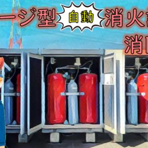 パッケージ型自動消火設備の消防検査と作動試験