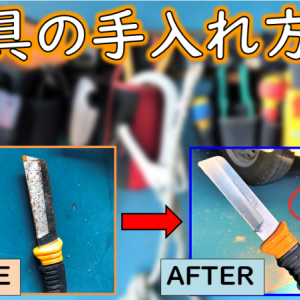 【保存版】消防設備士の工具お手入れ方法【錆取り】