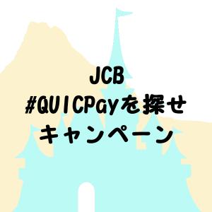 JCB #QUICPayを探せキャンペーン