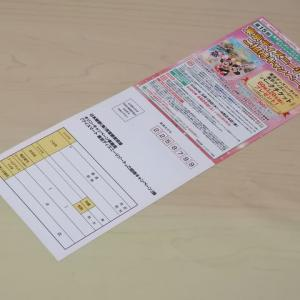 ワイズマート×TDRオフィシャルスポンサー8社 ディズニーキャンペーン