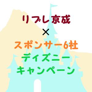リブレ京成×TDRオフィシャルスポンサー6社 ディズニーキャンペーン