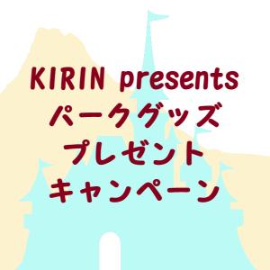 KIRIN presents 友達と一緒にワクワクしよう♪東京ディズニーリゾート®パークグッズプレゼントキャンペーン