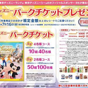アルビス 東京ディズニーリゾート®パークチケットプレゼント!