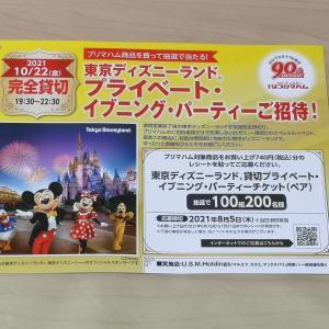 U.S.M.Holdings×プリマハム 東京ディズニーランド®プライベート・イブニング・パーティーご招待!