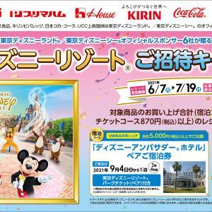 アピタ・ピアゴ 東京ディズニーリゾートご招待キャンペーン