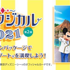 JCB マジカル 2021 第2弾 バケーションパッケージで東京ディズニーリゾート®を満喫しよう!