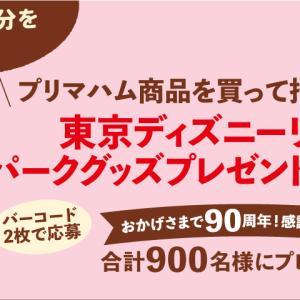 プリマハム  東京ディズニーリゾート®・パークグッズプレゼントキャンペーン