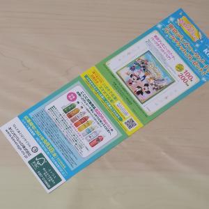 富士薬品グループ×キリンビバレッジ 東京ディズニーリゾート®パークチケットプレゼント!