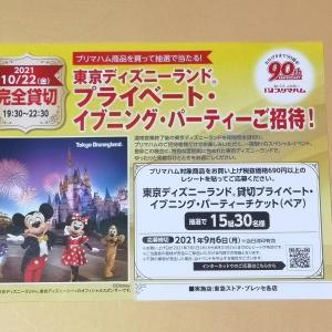 東急ストア×プリマハム 東京ディズニーランド®プライベート・イブニング・パーティーご招待!