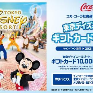 東海キヨスク×コカ・コーラ 東京ディズニーリゾート®ギフトカードキャンペーン