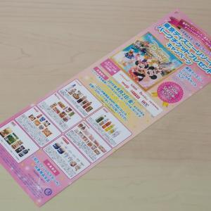 ライフ首都圏×TDRオフィシャルスポンサー7社 ディズニーキャンペーン