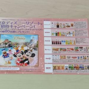 【締切間近】リブレ京成×TDRオフィシャルスポンサー6社 ディズニーキャンペーン
