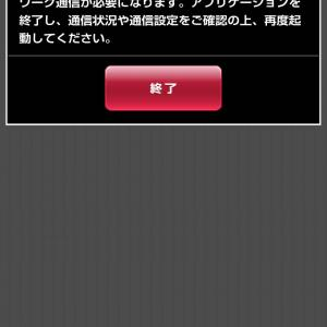 外為オンラインが6月26日午前4時前から通信障害でログインできない「システム障害?」
