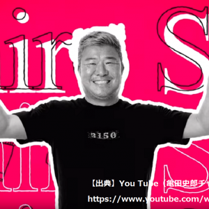 亀田史郎チャンネルのオープニング曲とエンディングテーマが新しくリニューアル!誰の何という曲?