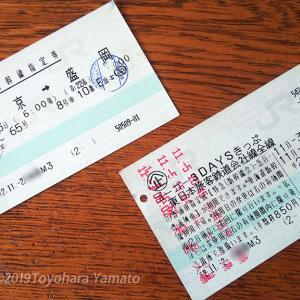 3連休乗り放題切符で東北へ&レトロなバス運賃表