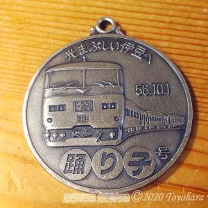 185系 特急踊り子運転記念メダル