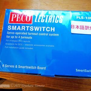 PECO Smart Switchを買ってみた [鉄道模型]