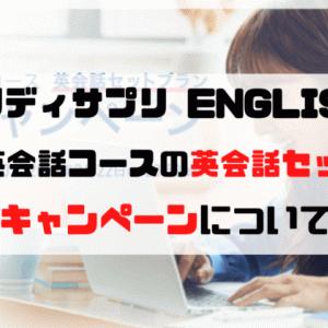 スタディサプリ ENGLSIH 新日常英会話コースの英会話セットプランの口コミ 評判は?