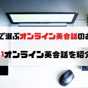 【コスパ重視!】価格が安いオンライン英会話おすすめ3選!