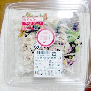 20品目の彩りサラダ  Manufacturer 株式会社ハンシンデリカ 綾部工場