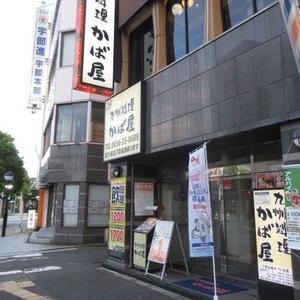 九州料理 かば屋 宇部新川駅前店@宇部・中央町