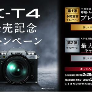 とうとうX-T4を予約宣言した!最近の富士フイルム人気と私が理想と考える趣味カメラとは?