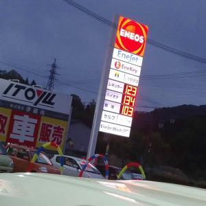 甲賀市の燃料は一部で格安 ~ひるがのへ帰宅!