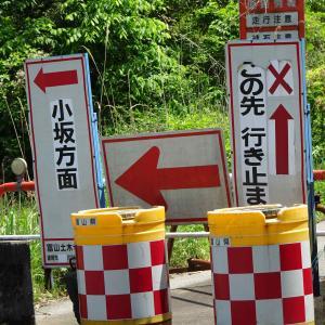 奥深き富山市南部の漫遊【その7】 ~謎の未成道と未供用トンネル!