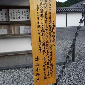 下北半島から十和田湖周辺へ ~ダート走行は20km超! 《ダイジェスト》