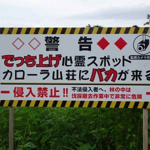 カローラ(迦楼羅)山荘跡2020! 【青森県八戸市】
