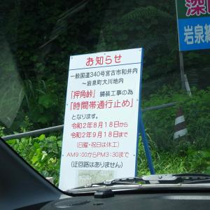 JR岩泉線跡【前編】 ~盛夏の秘境押角駅探索!