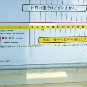 1年に1本しか来ないバス! ~花園黒橋・一ノ井町バス停 【京都市右京区】