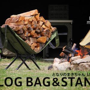 DODの薪スタンド&薪バッグ!焚き火の横には『となりのまきちゃん』がおすすめ!