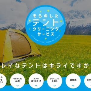 『そらのしたテントクリーニングサービス』のレビュー!3つのコースと状況別おすすめの利用法について!