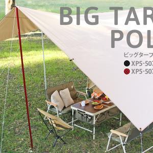 DODのタープポールはどれを買えばいいの?「ビッグタープポール」と2本セットの「コンパクトタープポール」の比較!