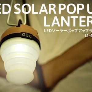 【防災用にもおすすめ】DODのLEDソーラーポップアップランタンはソーラー充電式だから電池切れの心配なし!