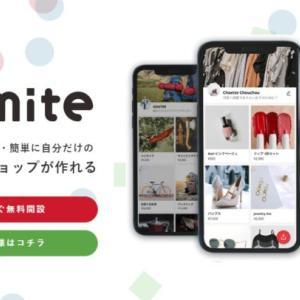 SNS特化型セレクトショップ作成サービス「temite」の公認アンバサダー就任のお誘いがきた!