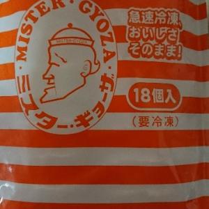 京都のご当地餃子ミスターギョーザ