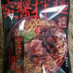 激アツ!!台湾汁なし麺